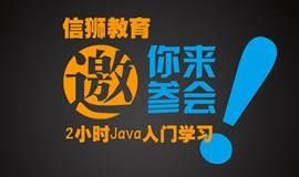 信狮教育 | Java入门2小时学习