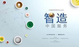 中国服务创新创业论坛
