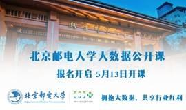 2位大咖导师,一场不容错过的公开课——北京邮电大学大数据公开课