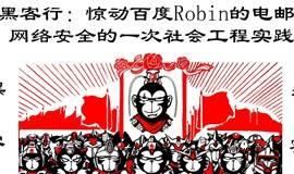 黑客行-惊动百度Robin的电邮:一次网络安全的社会工程实践