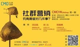 CMO 训练营workshop:社群营销,要做对哪三件事?