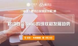 IT桔子·腾讯云系列沙龙第1期:移动办公SaaS的现状和发展趋势