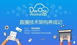 DevOps|直播技术架构养成记