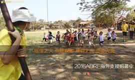 ADRF2016夏季海外支援招募书