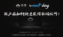 S·mart Day:新产品如何快速获得市场认可?