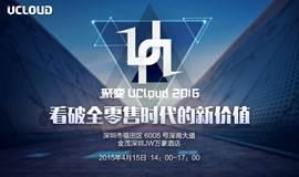 """""""2016电商聚变!看破全零售时代的新价值""""高端电商沙龙"""
