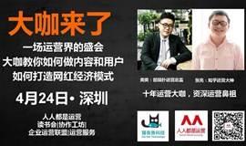 深圳运营盛会——知乎内容运营和猫扑网红运营,十年运营大咖齐聚深圳分享那些年的运营事儿