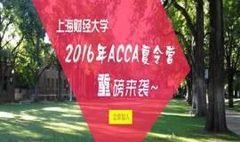 上海财经大学ACCA夏令营火热报名中!上财名师+职场精英+四大前辈给你不一样的ACCA Summer