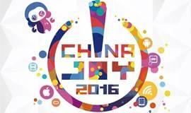 2016 ChinaJoy 综合商务洽谈区(B To B、WMGC)专业观众证