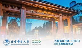 北京邮电大学大数据公开课