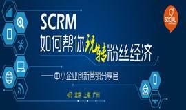 SCRM如何帮你玩转粉丝经济——中小企业创新营销分享会