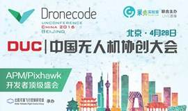 Dronecode Unconference | 中国无人机开发者协创大会
