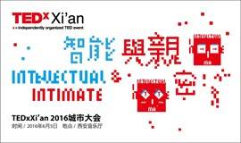 TEDxXian 2016:智能与亲密/Intellectual & Intimate