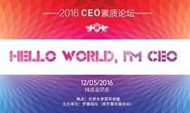 2016千人CEO素质大会