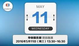 华创俱乐部(上海)项目路演(5月11日)报名通知