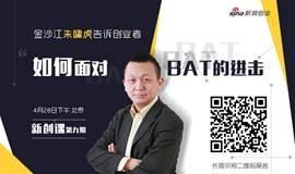 沙龙:金沙江创投董事总经理朱啸虎,我为什么会投滴滴、饿了么