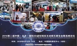 2016第二届中国(北京)国际3D虚拟现实互动娱乐展览会暨高峰论坛