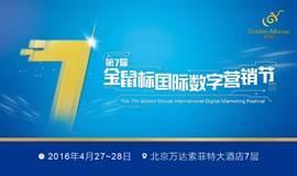 第7届金鼠标国际数字营销节