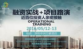 融资实战训练+项目路演   资深创投圈实战家,百位投资人齐聚深圳!
