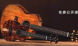 尤克里里体验课——走进夏威夷小吉他的世界