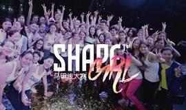 ShapeGirl马甲线大赛总决赛&训练营