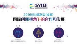 2016硅谷高创会(成都)| 见证创业天府新高度!
