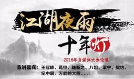 3W公开课 | 江湖夜雨十年灯——2016年自媒体大咖论道