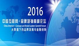 活动邀请 | 2016中国互联网+品牌领袖高峰论坛