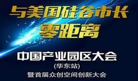 中美市长科技创新产业论坛暨中国产业园区大会(华东站)