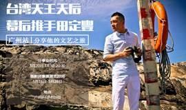 台湾天王天后幕后推手田定豐的文艺分享,邀你一起相约广州IFC[M空间]!
