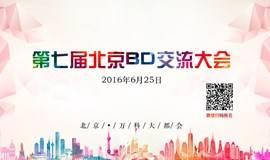 2016.6.25第七届北京BD交流会开始报名啦!