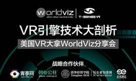 VR引擎技术大剖析,美国VR大拿WorldViz分享会
