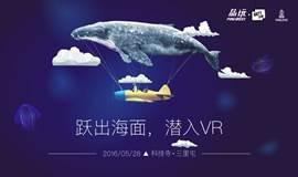 HAY! 工坊:跃出海面,潜入VR