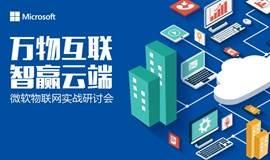 万物互联智赢云端:微软物联网实战研讨会——北京站