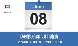 华创俱乐部(上海)项目路演(6月8日)报名通知