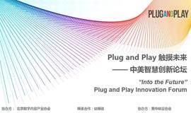 Plug and Play 触摸未来——中美智慧创新论坛