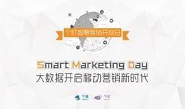 个灯智慧营销开放日(华南专场)——大数据开启移动营销新时代