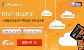 微软最新技术社区巡讲 | 覆盖云端基础架构,Win10企业级应用平台