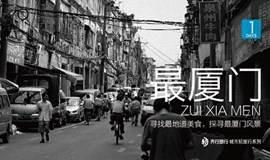 最厦门-citywalk [ 齐行旅行|城市行走 ]