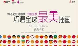 博洛尼亚插画展中国巡展 -北京站