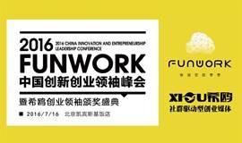 2016Funwork中国创新创业领袖峰会 — 暨希鸥创业领袖颁奖典礼