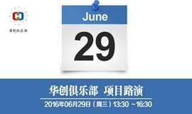 【本次活动取消】华创俱乐部(上海)项目路演(6月29日)报名通知