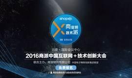 """""""商业邦·技术派""""2016商派中国互联网+技术创新大会"""