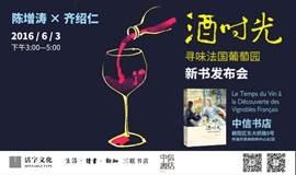 法国葡萄园里的杯酒人生——《酒时光 寻味法国葡萄园》新书发布会