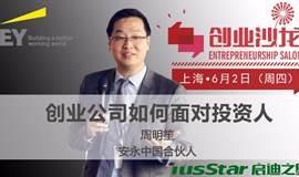 安永中国合伙人周明笙《创业公司如何面对投资人》 | 启迪之星(上海)创业营公开课