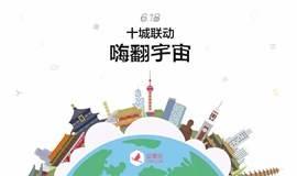 运营会十城联动——大狂欢·沈阳站