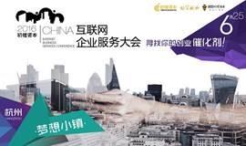 2016初橙·中国企业服务峰会