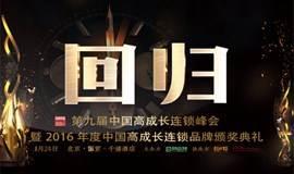 第九届中国高成长连锁企业峰会暨2016年度中国高成长连锁品牌颁奖典礼