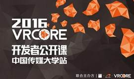 VRCORE虚拟现实开发者公开课-中国传媒大学站