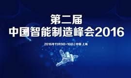 第二届中国智能制造峰会2016